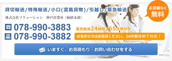 関西・九州を中心に貸切輸送・小口貨物・特殊輸送・引越し輸送、24時間体制で緊急輸送対応|輸送・運送は株式会社ソリューション