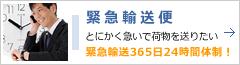 緊急輸送|関西・九州を中心に、東は北海道から西は鹿児島まで。365日24時間対応!お急ぎの方はお電話で!