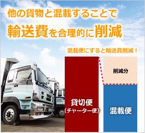 小口(混載可能)貨物|他の貨物と混載することにより輸送費を合理的に削減